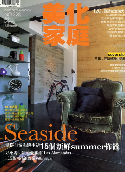 Cover_sweethome_328