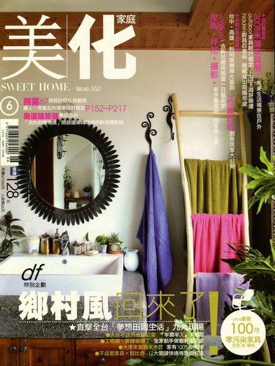Cover_sweethome_352