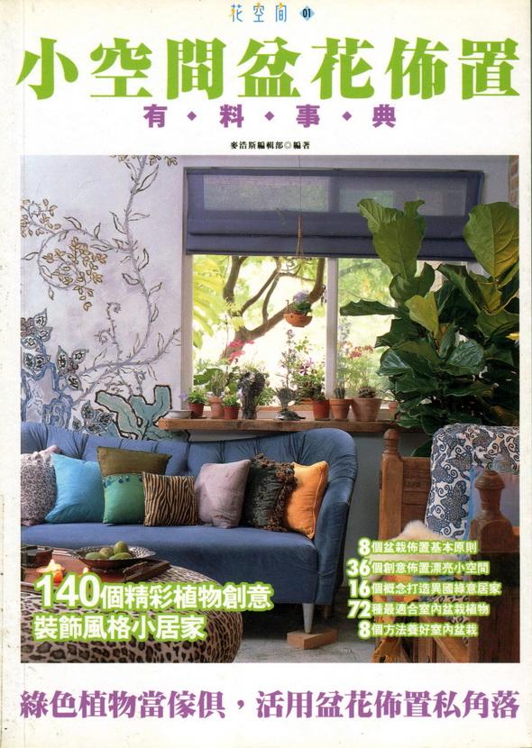 Plant_Book